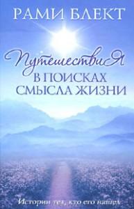blekt_puteshestvij_v_poiskah_smysla