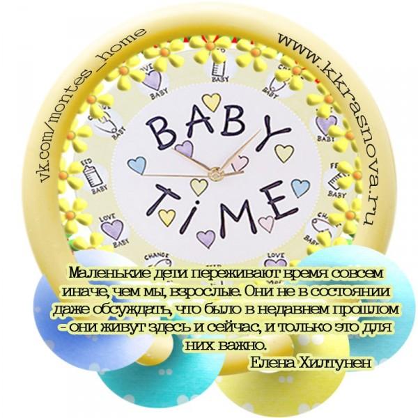 время и ребенок