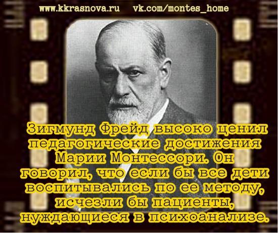 Зигмунд Фрейд о Монтессори