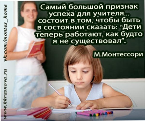Успех учителя