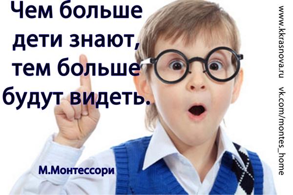 citati Montessori