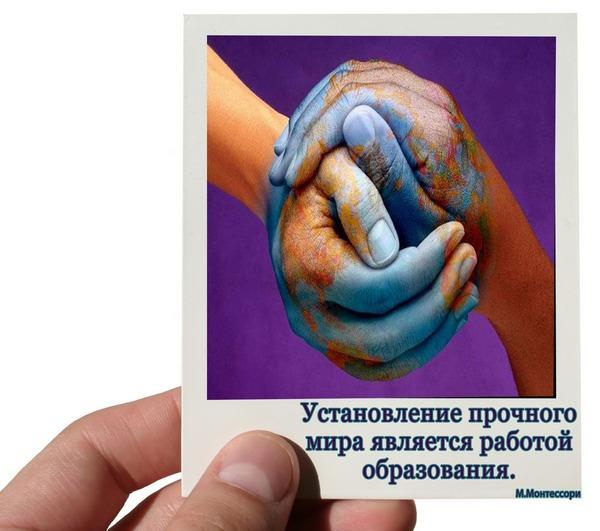 Установление мира