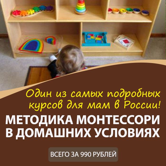 Методика Монтессори в домашних условиях