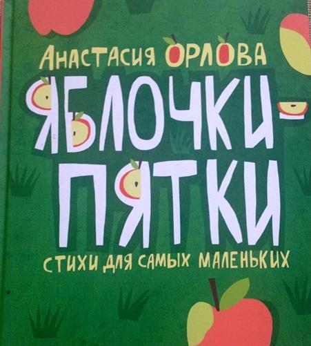 yablochki2