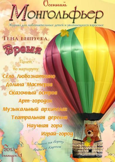 Новый журнал для родителей и педагогов