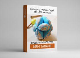 Видео-руководство «Как сшить мяч Такане»